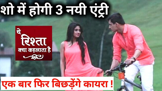 Big Dhamka : Kartik Naira Dadi's new game Sita's mysterious entry in : Kartik (Mohsin Khan), Naira (Shivangi Joshi) and Dadi's new game,