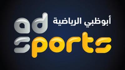 البث المباشر لقناة أبوظبي الرياضية AD SPORTS HD2