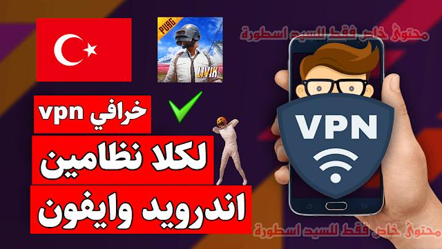 افضل VPN مجاني لعام 2021 لعروض ببجي موبايل | في بي ان تركيا مجاني - للاندرويد والايفون