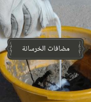 مضافات التسريع والتثبيط وحبس الهواء في الخرسانة