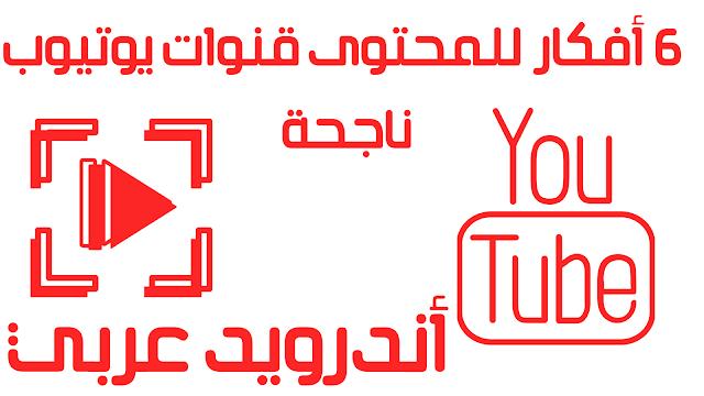 6 أفكار لمحتوى قنوات يوتيوب ناجحة
