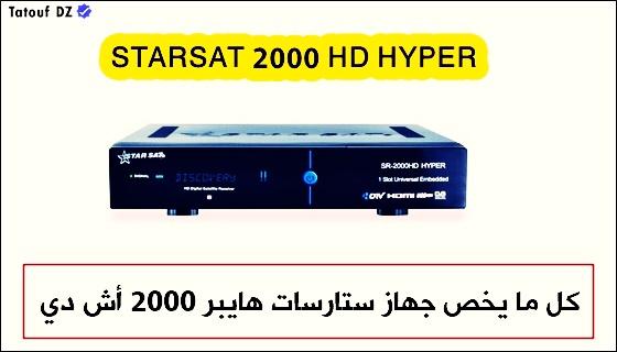 Sr-2020 Super starsat 2000 HD Hyper SDX