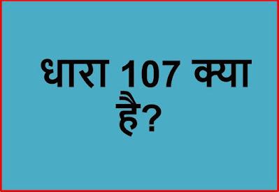धारा 107 क्या है?