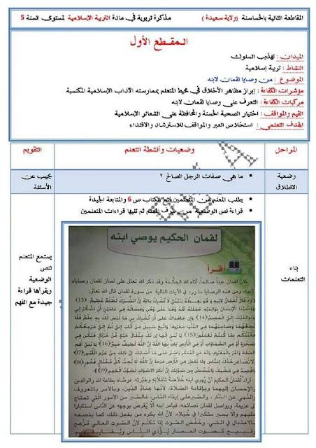 مذكرات المقطع الاول مادة التربية الاسلامية من وصايا لقمان لابنه السنة الخامسة ابتدائي الجيل الثاني