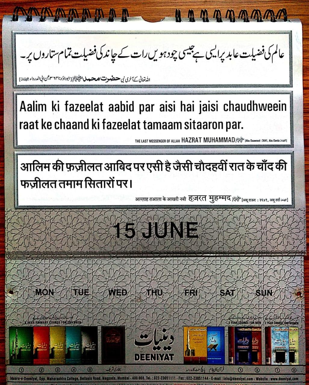 Daily Quran Hadees-11th Shawwaal 1440, Hijri 15th June 2019