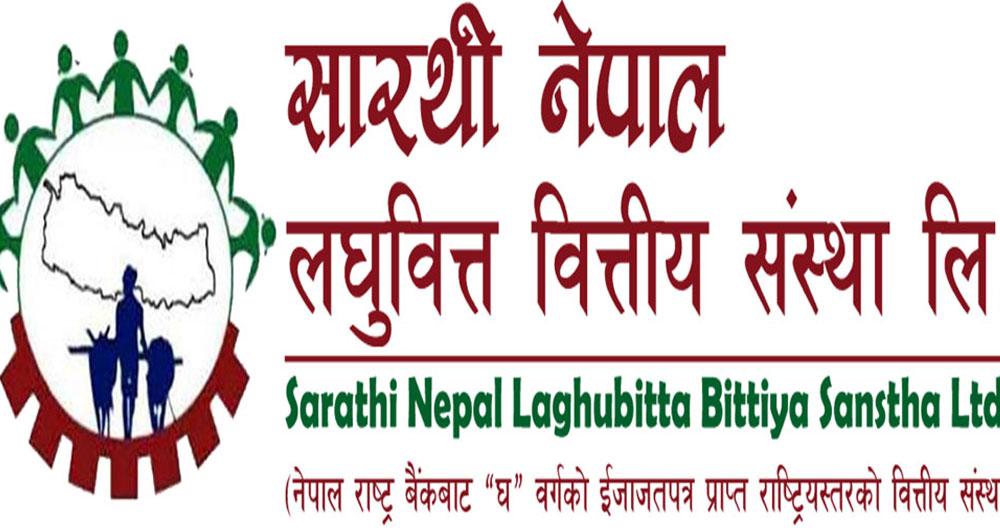 Sarathi Nepal Laghubitta