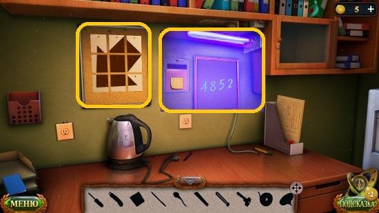 по результатам мини игры получаем шифр для сейфа в игре затерянные земли 5