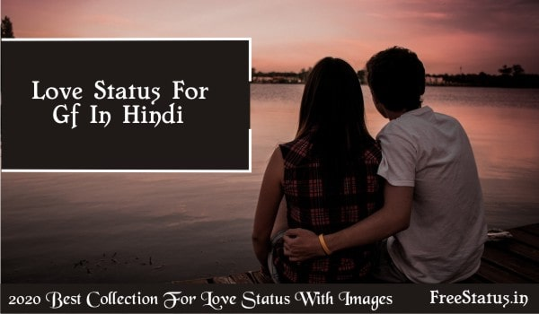 Love-Status-For-Gf-In-Hindi