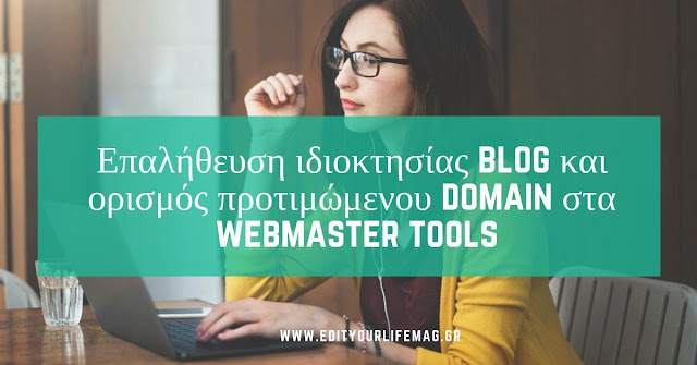 Επαλήθευση ιδιοκτησίας blog και ορισμός προτιμώμενου domain στα webmaster tools