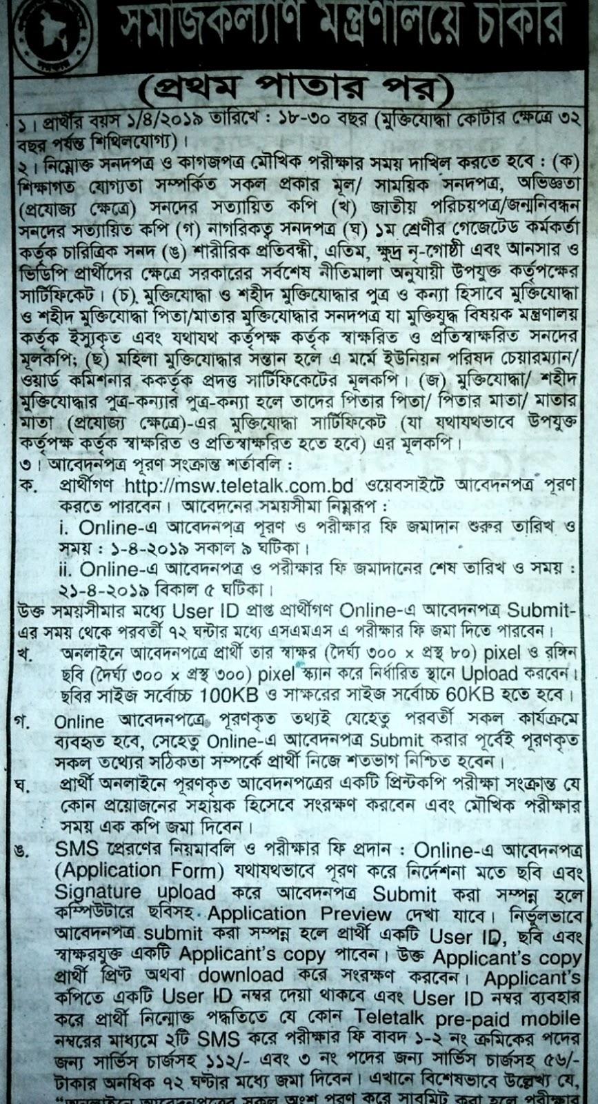 Social Welfare Ministry job circular 2019. সমাজকল্যান মন্ত্রণালয় নিয়োগ বিজ্ঞপ্তি ২০১৯