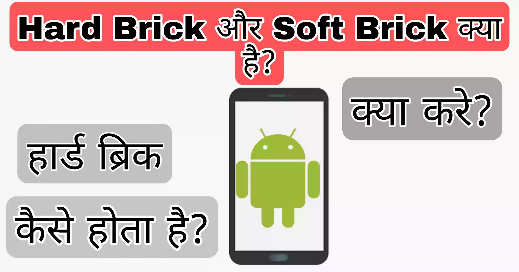 Hard-Brick-aur-Soft-Brick-kya-hai