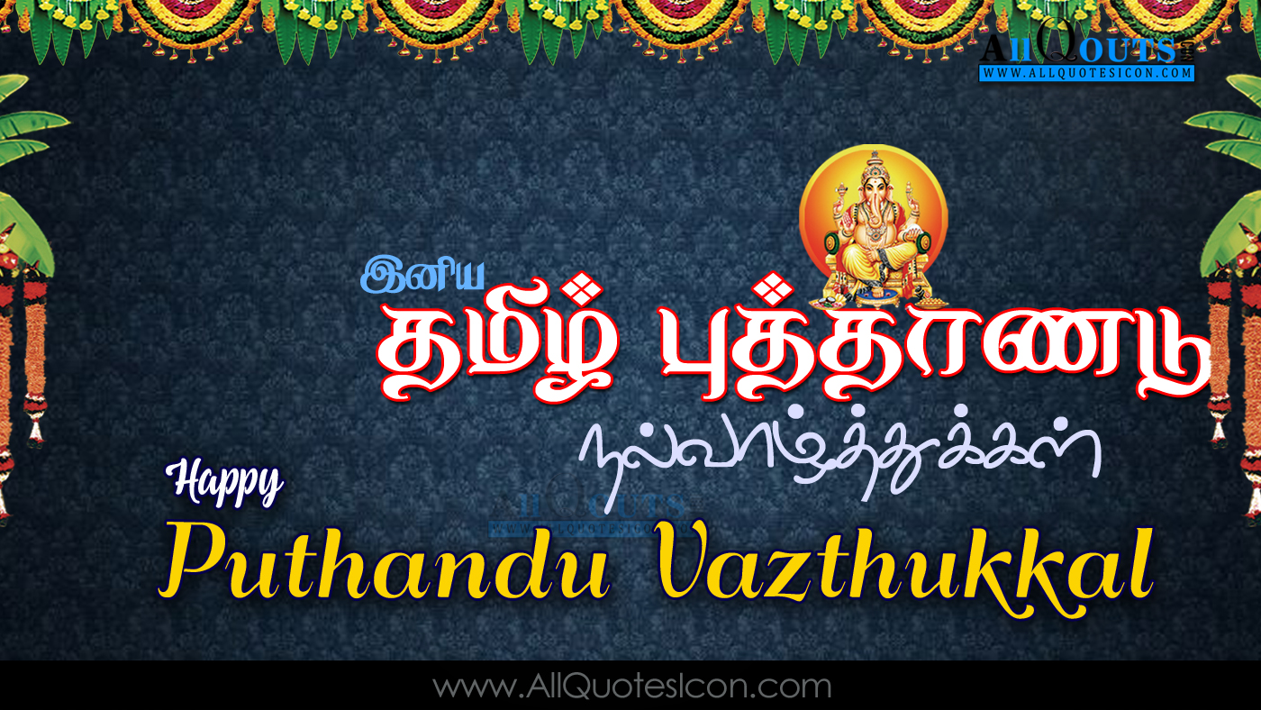 2017 tamil new year invitation wording ideas new wedding invitations famous happy tamil new year 2017 greetings wallpapers for whatsapp famous2bhappy2btamil kristyandbryce Image collections