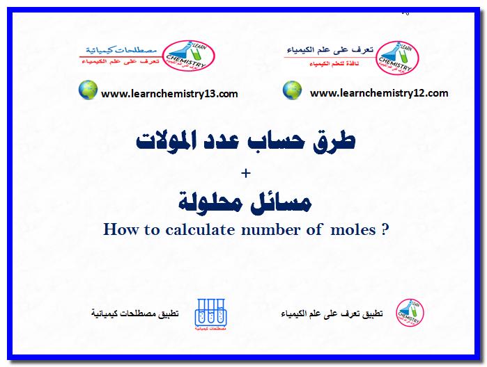 طرق حساب عدد المولات How To Calculate Number Of Moles