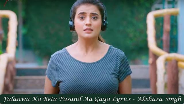 Falanwa Ka Beta Pasand Aa Gaya Lyrics Akshara Singh | Bhojpuri Song 2021