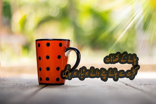 زیادہ چائے پینے کے نقصانات