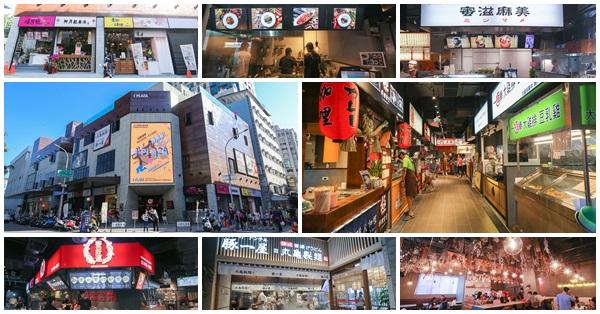 台中北區|愛廣場I PLAZA主題商場|一中商圈新亮點|店家一覽