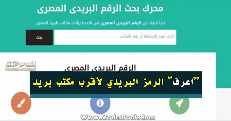 codemasr com ,  الرمز البريدي لجمهورية مصر العربية 2020 الرمز البريدى للجيزة الرمز البريدى مصر الاسكندرية الرمز البريدى للقاهرة مدينة نصر الرمز البريدى للقليوبية الرمز البريدي للشرقية ما هو الرمز البريدي الخاص بك؟ معرفة الرمز البريدي لمنطقتك