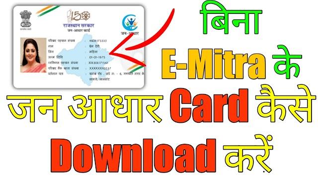 Jan Aadhar Card Kaise Download Kren