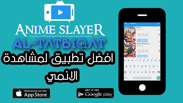 تنزيل تطبيق انمي سلاير Anime Slayer 2020 للأندرويد و للأيفون