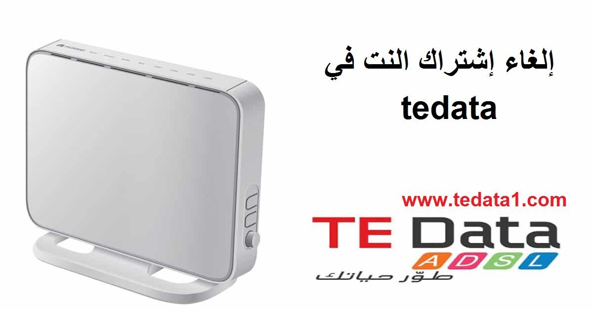 """كيفيه إلغاء إشتراك النت في tedata """" تي اي داتا """" مصر"""