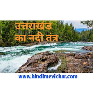 Uttarakhand Ka Nadi Tantra