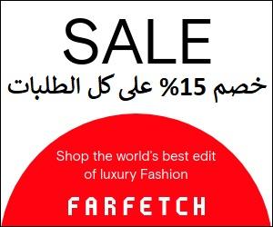 خصم ثابت من Farfetch بقيمة 15% على كل طلباتكم من الموضه والاحذيه والحقائب