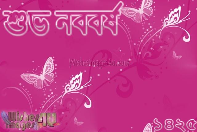 Subho Noboborsho 1425 Images - Pohela Boishakh 1425 Images Download