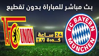 مشاهدة مباراة يونيون برلين وبايرن ميونخ بث مباشر بتاريخ 17-05-2020 الدوري الالماني