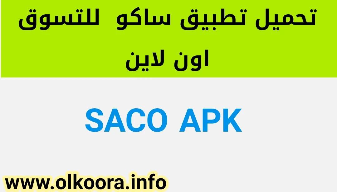 تحميل تطبيق ساكو / تنزيل تطبيق SACO للتسوق اون لاين 2021 للأندرويد و للأيفون