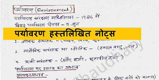 Environment Book PDF in Hindi
