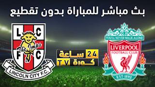 مشاهدة مباراة لينكولن سيتي وليفربول بث مباشر بتاريخ 24-09-2020 كأس الرابطة الإنجليزية