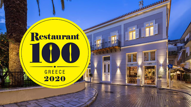 """Το """"3Sixty"""" στο Ναύπλιο στα 100 καλύτερα Restaurant για το 2020"""