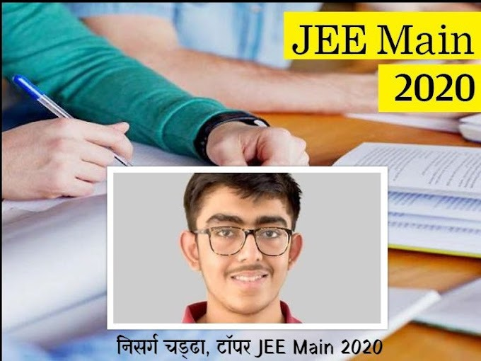 JEE (Main) 2020 result declared|| view your results sheet here