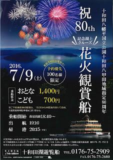 Lake Towada 80th Anniversary Fireworks Cruise poster 2016 平成28年 十和田八幡平国立公園十和田八甲田地域指定80周年 花火観賞船 ポスター