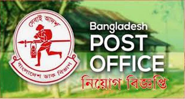 Bangladesh Post Office job Circular 2019  বাংলাদেশ ডাকঘর চাকরি সার্কুলার 2019  AndNewsBD