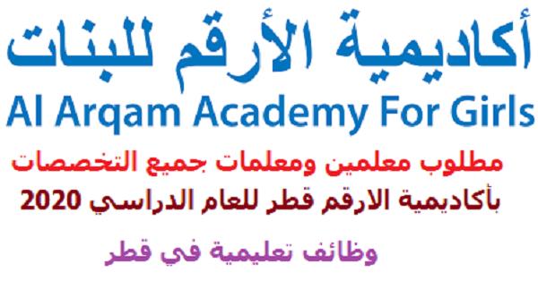 مطلوب معلمين ومعلمات جميع التخصصات بأكاديمية الارقم قطر للعام الدراسي 2020 وظائف تعليمية في قطر