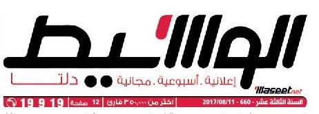 جريدة وسيط الدلتا عدد الجمعة 11 أغسطس 2017 م
