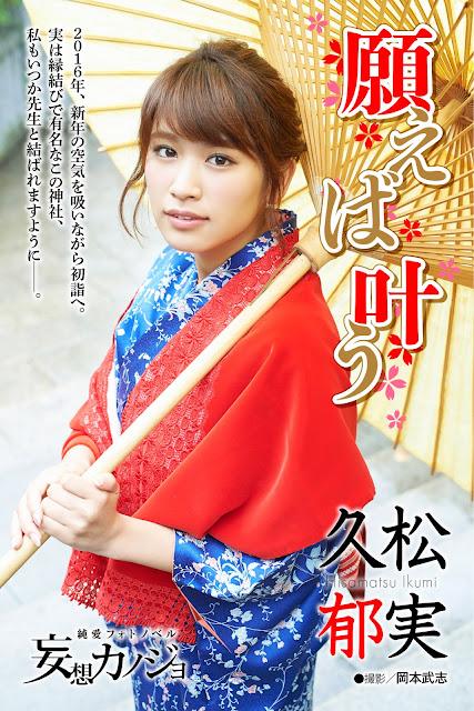 久松郁実 Hisamatsu Ikumi Weekly Georgia No 97 Photos 01