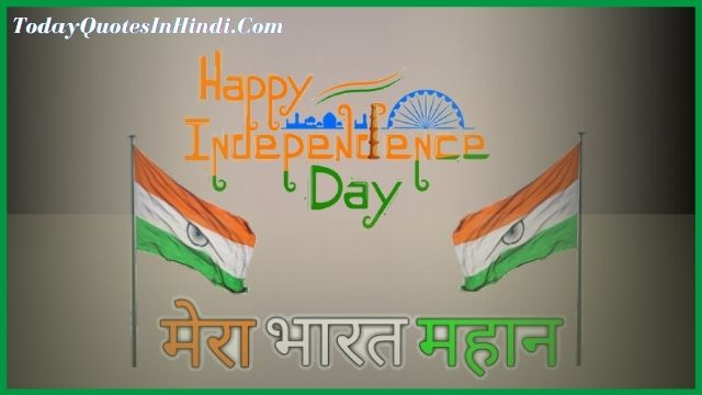 best hindi quotes on independence day