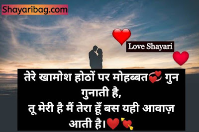 Heart Touching Love Shayari For Gf Bf