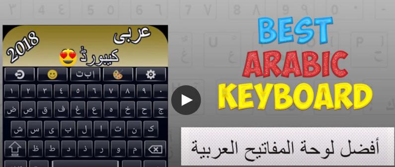 Meilleur clavier anglais arabe-Frappe arabe