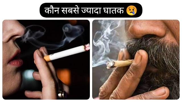 सिगरेट Vs बीड़ी कौन है ज्यादा घातक