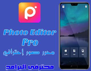 [تحديث] تطبيق Photo Editor Pro v1.34.88Unlocked تحرير الصور بأدوات قوية وسهلة الأستخدام نسخة كاملة