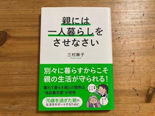"""""""親には一人暮らしをさせなさい""""ってどんな本?"""