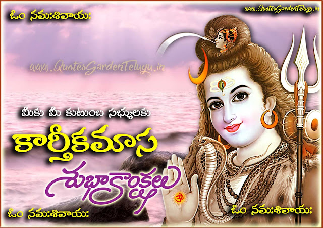 Karthika masam Lord shiva greetings in telugu