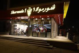 أسعار منيو وفروع ورقم مطعم شورمولا 1 Shormula