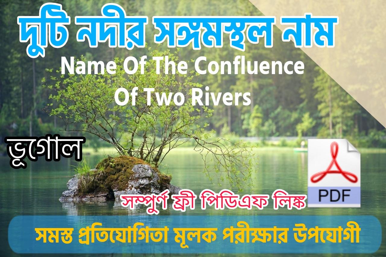 দুটি নদীর সঙ্গমস্থল নাম    Name Of The Confluence Of Two Rivers