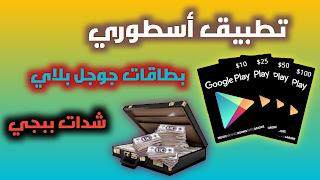 افضل تطبيق لربح شدات ببجي وبطاقات غوغل بلاي صادق 100%