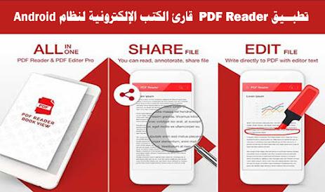 تنزيل تطبــيق PDF Reader APK قارئ الكتب  لنظام Android