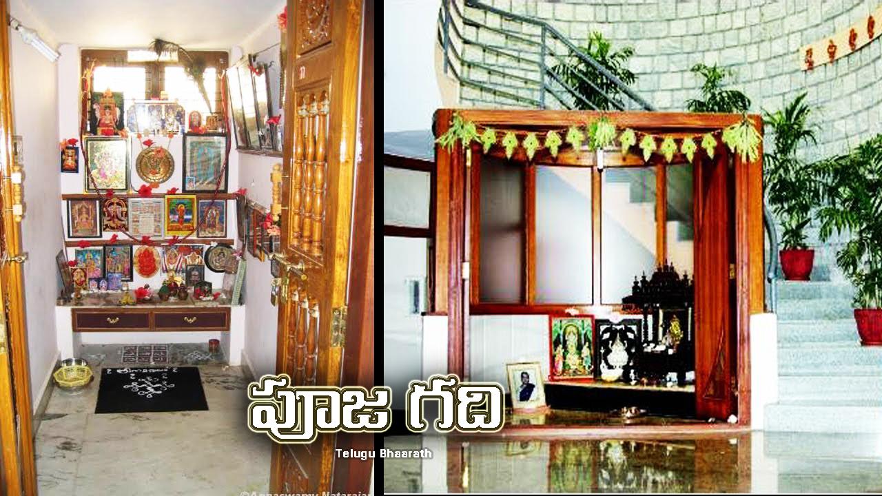 దేవుని గది - pooja gadi